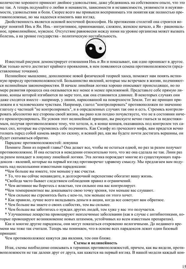 PDF. Как получить то, что я хочу. Лассен М. К. Страница 14. Читать онлайн