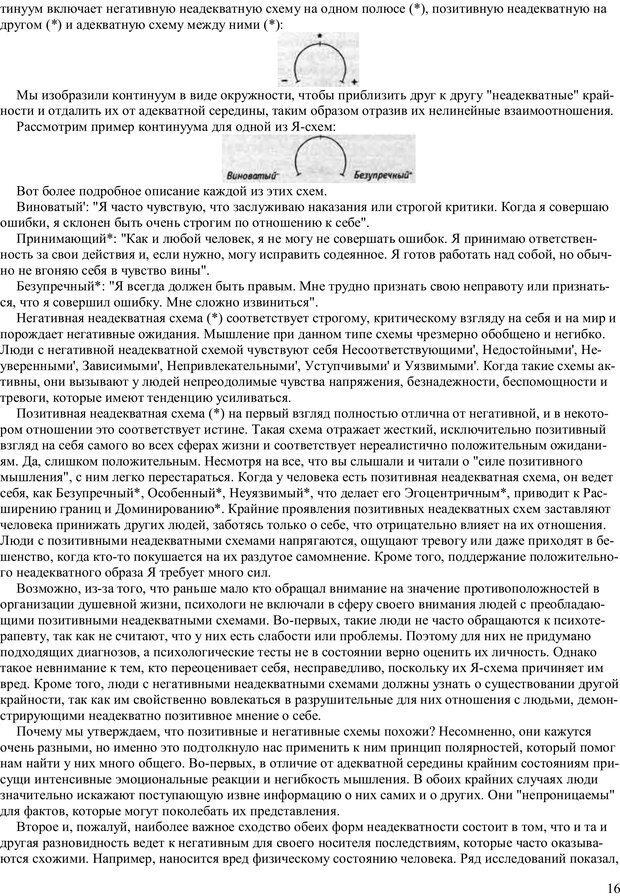 PDF. Как получить то, что я хочу. Лассен М. К. Страница 15. Читать онлайн