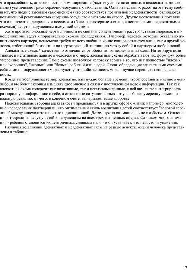 PDF. Как получить то, что я хочу. Лассен М. К. Страница 16. Читать онлайн