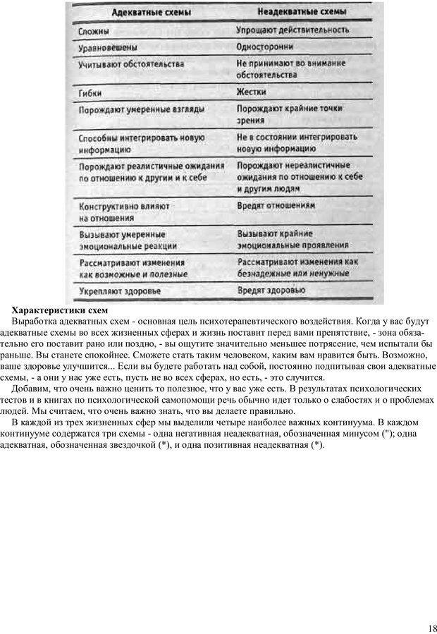 PDF. Как получить то, что я хочу. Лассен М. К. Страница 17. Читать онлайн