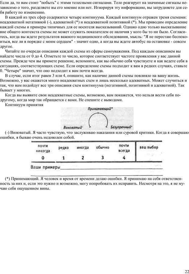 PDF. Как получить то, что я хочу. Лассен М. К. Страница 21. Читать онлайн