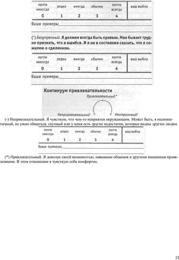 PDF. Как получить то, что я хочу. Лассен М. К. Страница 22. Читать онлайн