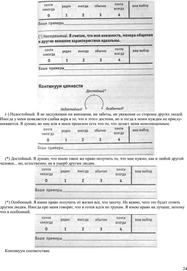 PDF. Как получить то, что я хочу. Лассен М. К. Страница 23. Читать онлайн