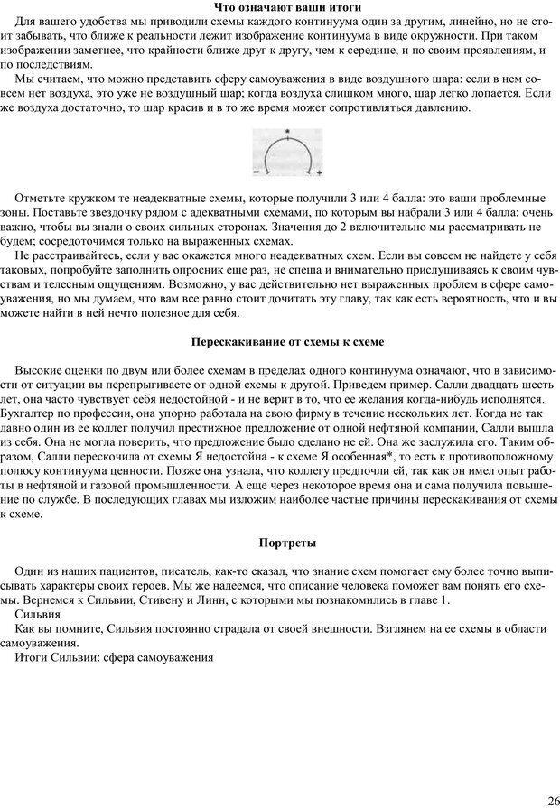 PDF. Как получить то, что я хочу. Лассен М. К. Страница 25. Читать онлайн