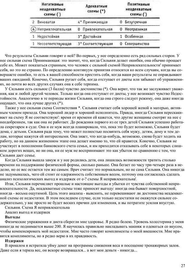 PDF. Как получить то, что я хочу. Лассен М. К. Страница 26. Читать онлайн