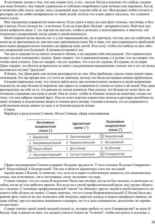PDF. Как получить то, что я хочу. Лассен М. К. Страница 27. Читать онлайн