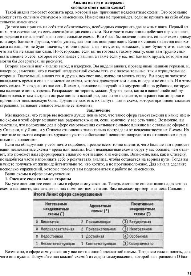 PDF. Как получить то, что я хочу. Лассен М. К. Страница 30. Читать онлайн