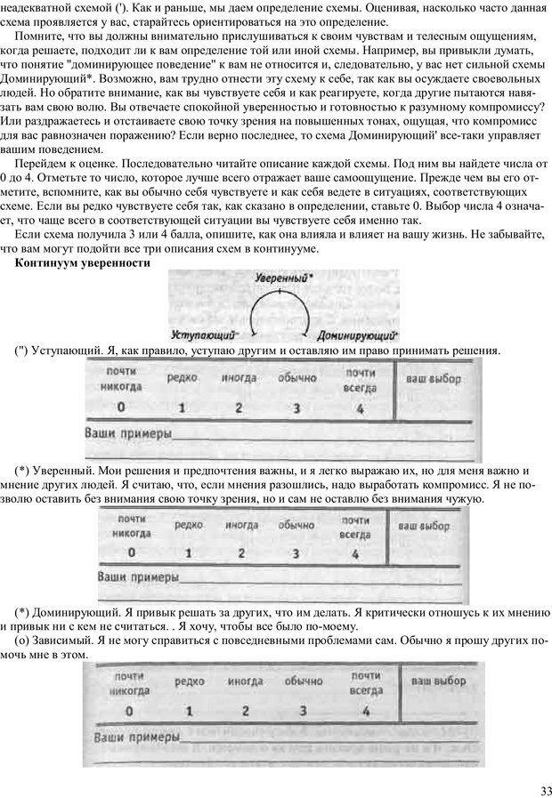 PDF. Как получить то, что я хочу. Лассен М. К. Страница 32. Читать онлайн