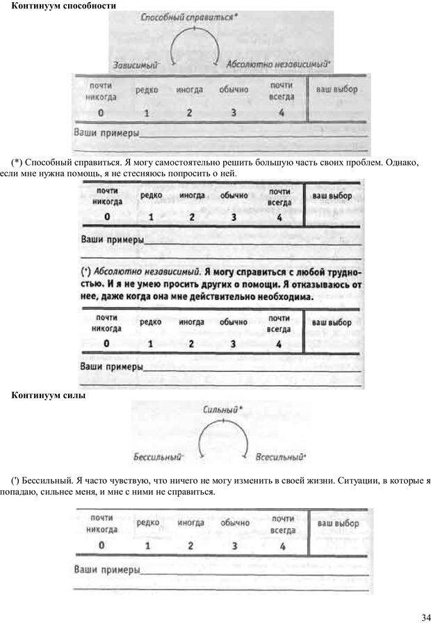 PDF. Как получить то, что я хочу. Лассен М. К. Страница 33. Читать онлайн