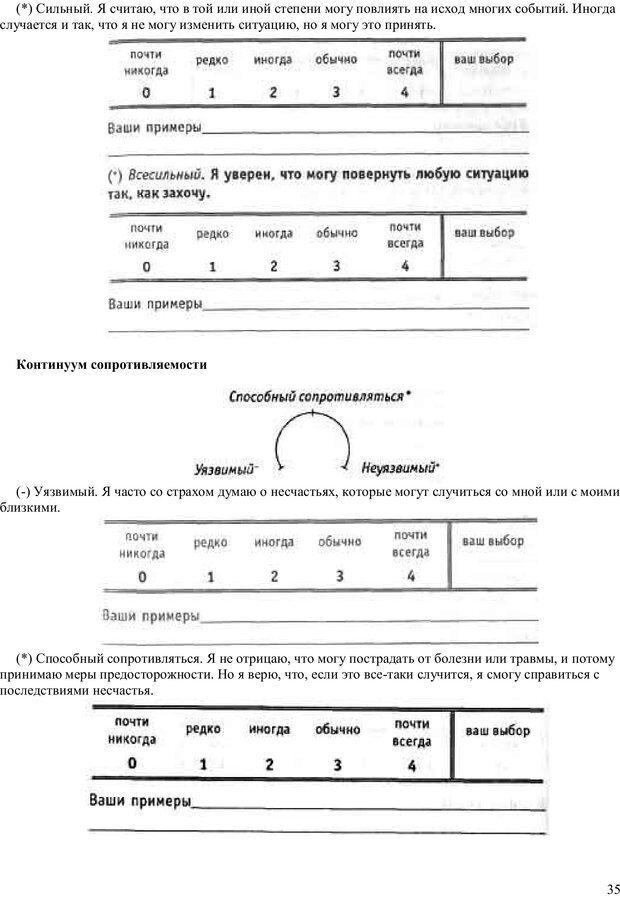 PDF. Как получить то, что я хочу. Лассен М. К. Страница 34. Читать онлайн