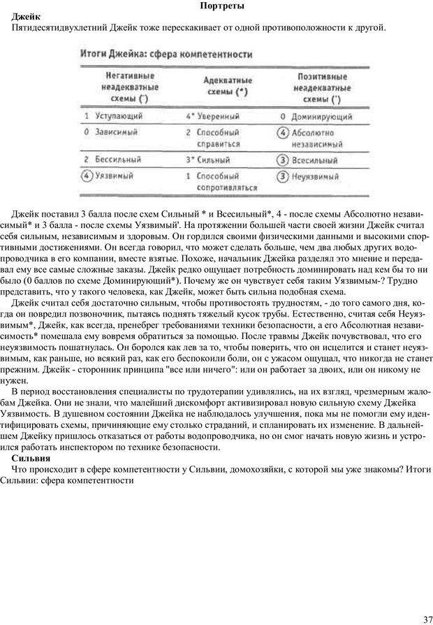 PDF. Как получить то, что я хочу. Лассен М. К. Страница 36. Читать онлайн