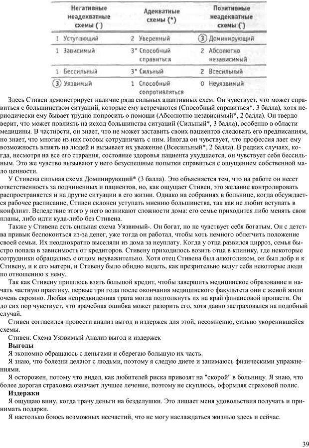 PDF. Как получить то, что я хочу. Лассен М. К. Страница 38. Читать онлайн