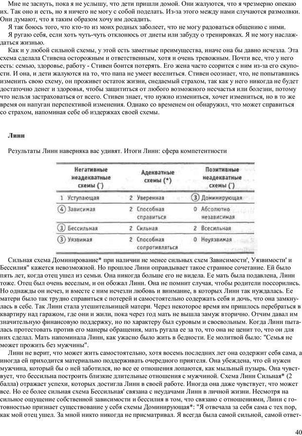 PDF. Как получить то, что я хочу. Лассен М. К. Страница 39. Читать онлайн
