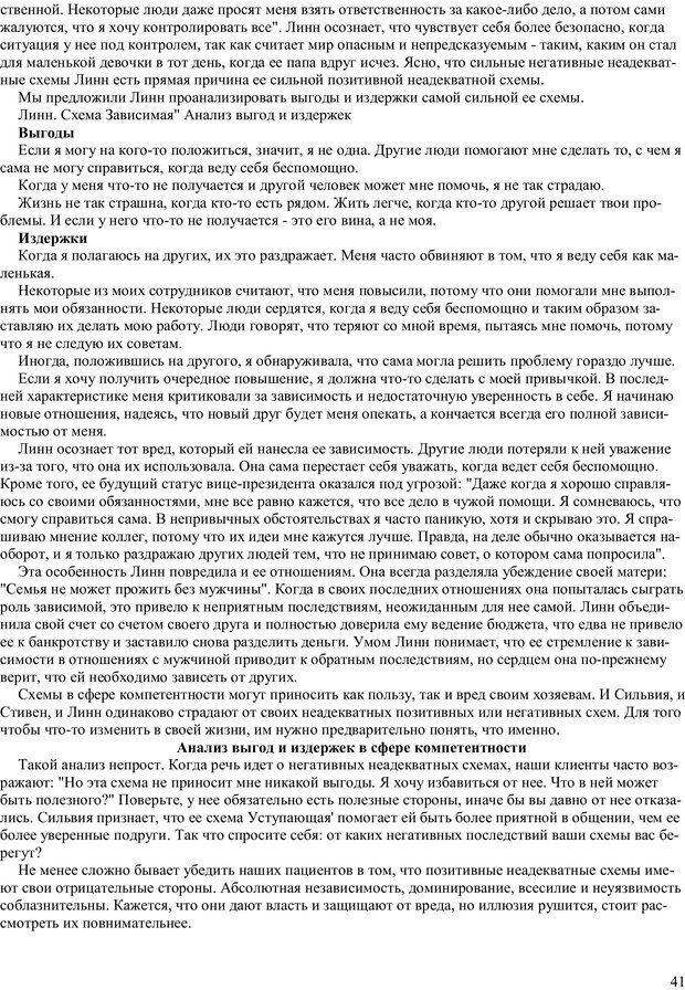 PDF. Как получить то, что я хочу. Лассен М. К. Страница 40. Читать онлайн