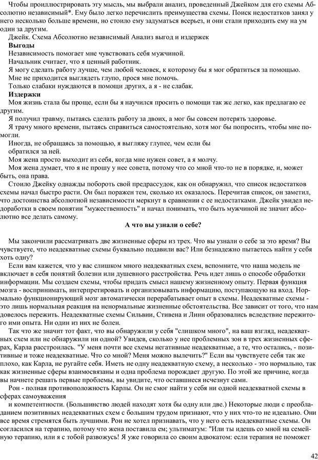 PDF. Как получить то, что я хочу. Лассен М. К. Страница 41. Читать онлайн