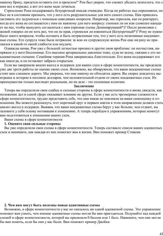 PDF. Как получить то, что я хочу. Лассен М. К. Страница 42. Читать онлайн