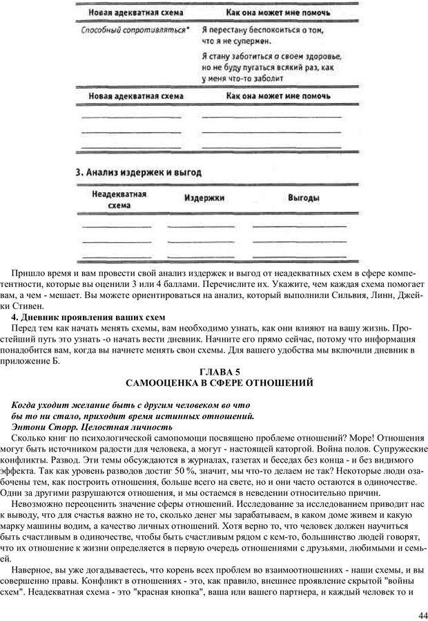 PDF. Как получить то, что я хочу. Лассен М. К. Страница 43. Читать онлайн