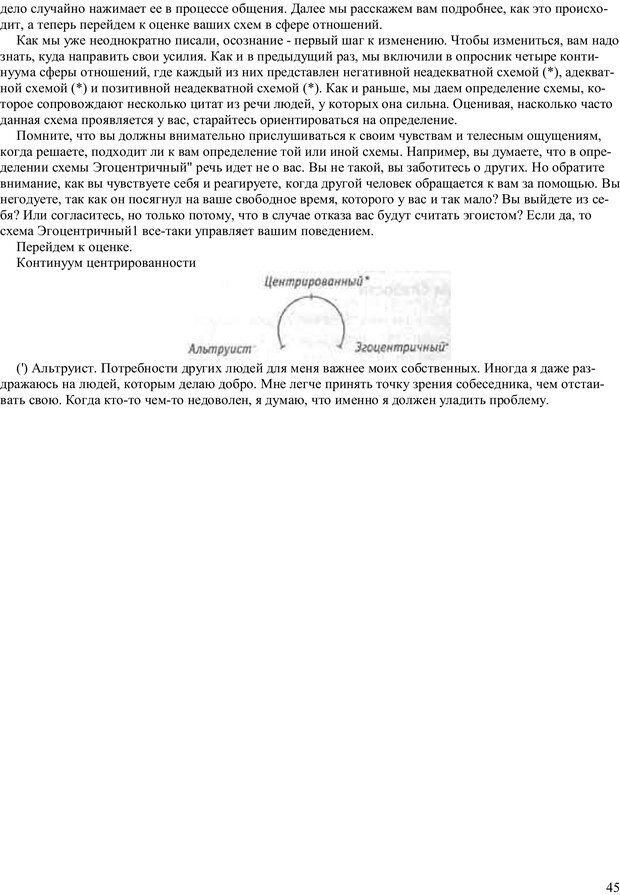 PDF. Как получить то, что я хочу. Лассен М. К. Страница 44. Читать онлайн