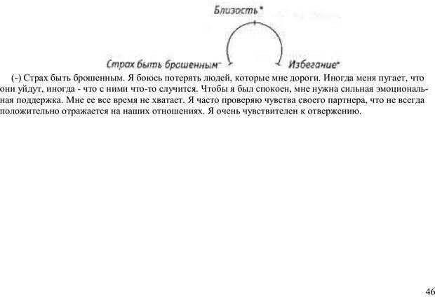 PDF. Как получить то, что я хочу. Лассен М. К. Страница 45. Читать онлайн