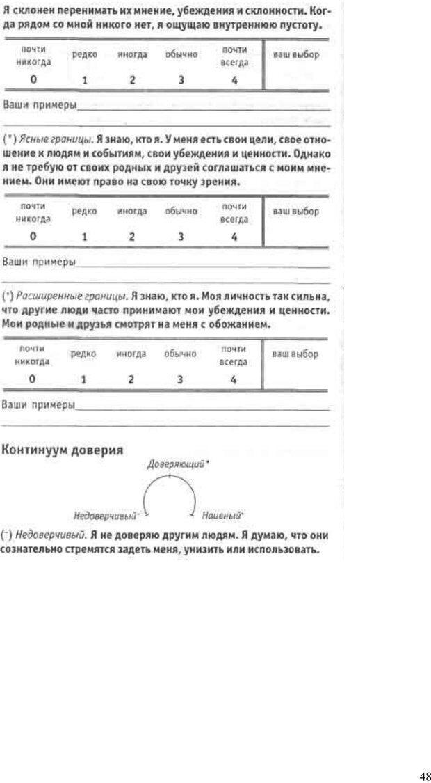PDF. Как получить то, что я хочу. Лассен М. К. Страница 47. Читать онлайн