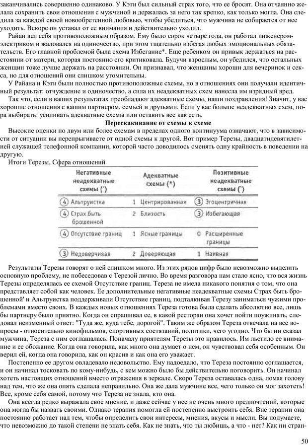 PDF. Как получить то, что я хочу. Лассен М. К. Страница 49. Читать онлайн