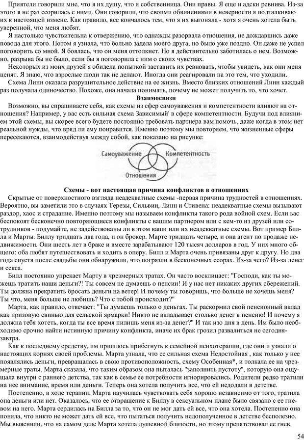 PDF. Как получить то, что я хочу. Лассен М. К. Страница 53. Читать онлайн