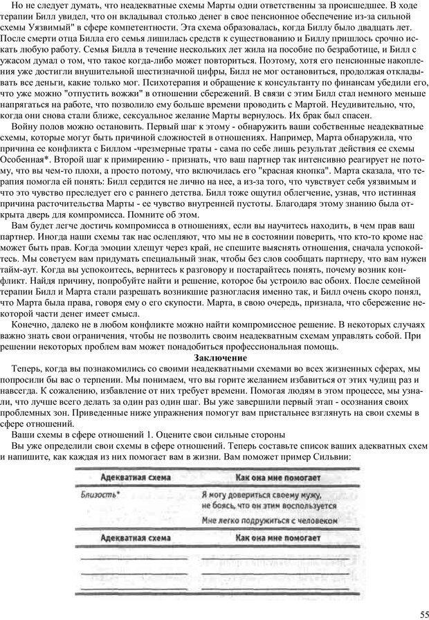 PDF. Как получить то, что я хочу. Лассен М. К. Страница 54. Читать онлайн
