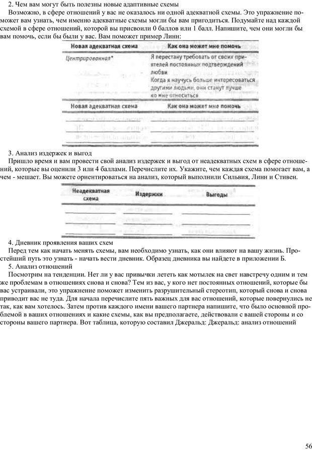 PDF. Как получить то, что я хочу. Лассен М. К. Страница 55. Читать онлайн