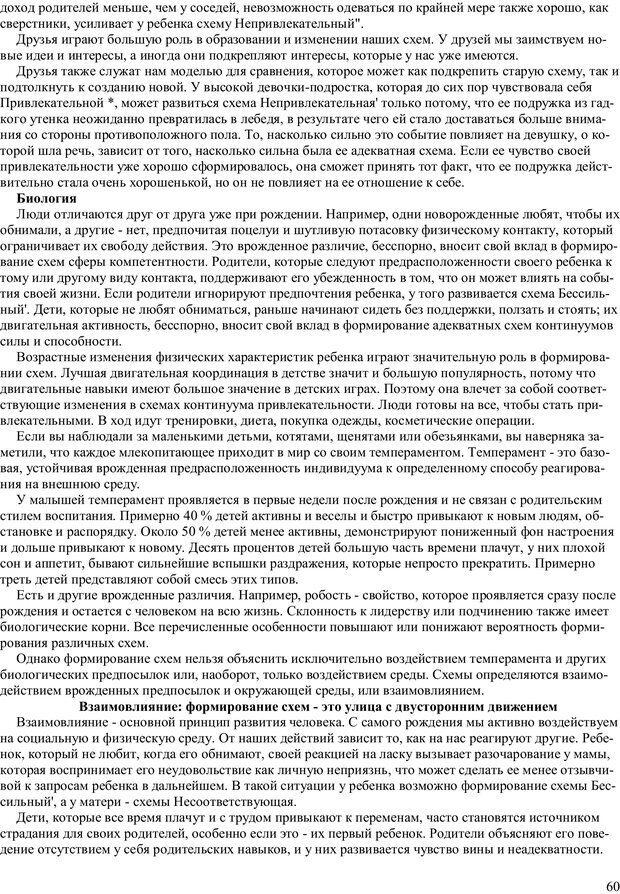 PDF. Как получить то, что я хочу. Лассен М. К. Страница 59. Читать онлайн