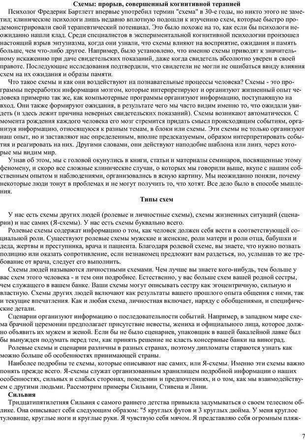 PDF. Как получить то, что я хочу. Лассен М. К. Страница 6. Читать онлайн