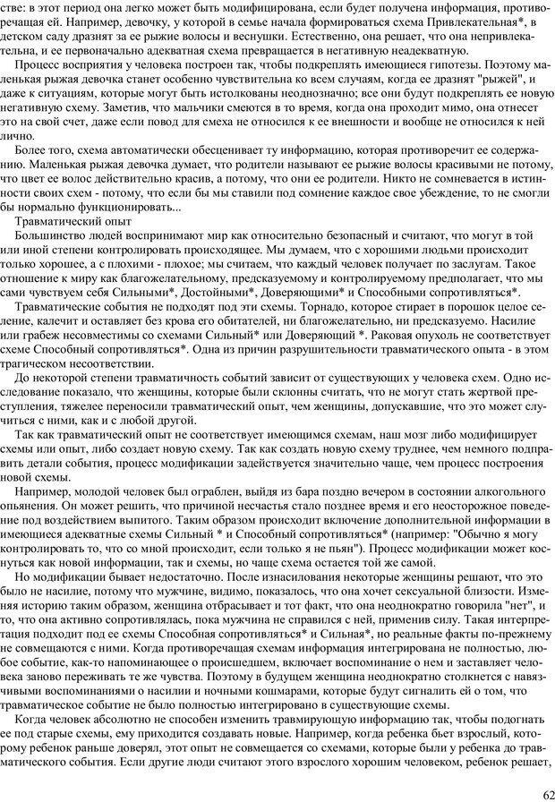 PDF. Как получить то, что я хочу. Лассен М. К. Страница 61. Читать онлайн