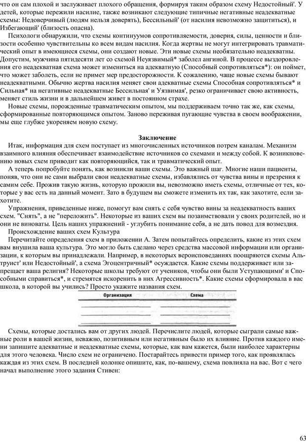 PDF. Как получить то, что я хочу. Лассен М. К. Страница 62. Читать онлайн