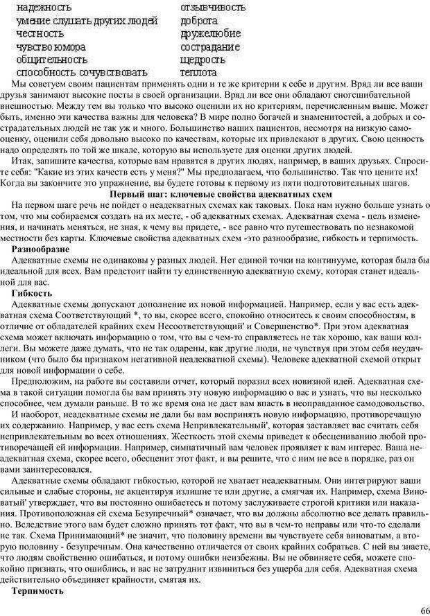 PDF. Как получить то, что я хочу. Лассен М. К. Страница 65. Читать онлайн