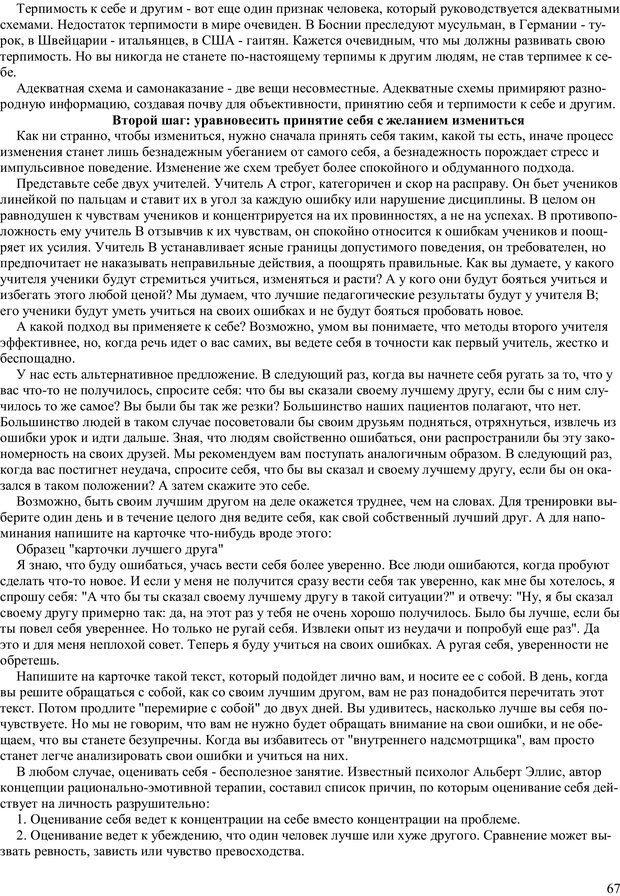 PDF. Как получить то, что я хочу. Лассен М. К. Страница 66. Читать онлайн