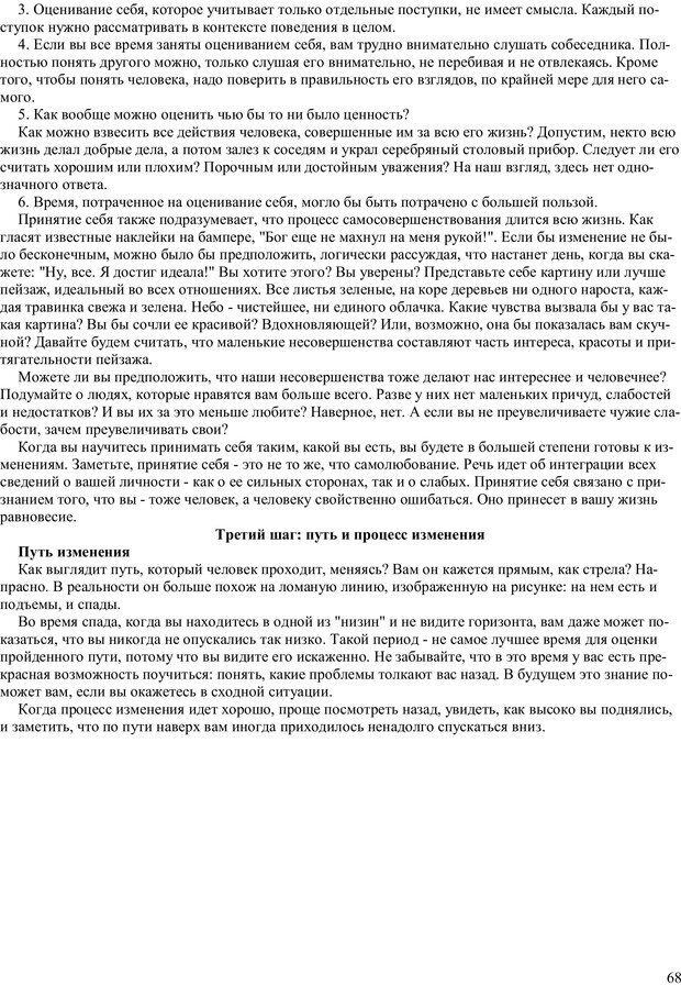 PDF. Как получить то, что я хочу. Лассен М. К. Страница 67. Читать онлайн