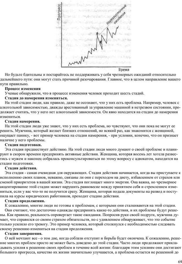 PDF. Как получить то, что я хочу. Лассен М. К. Страница 68. Читать онлайн