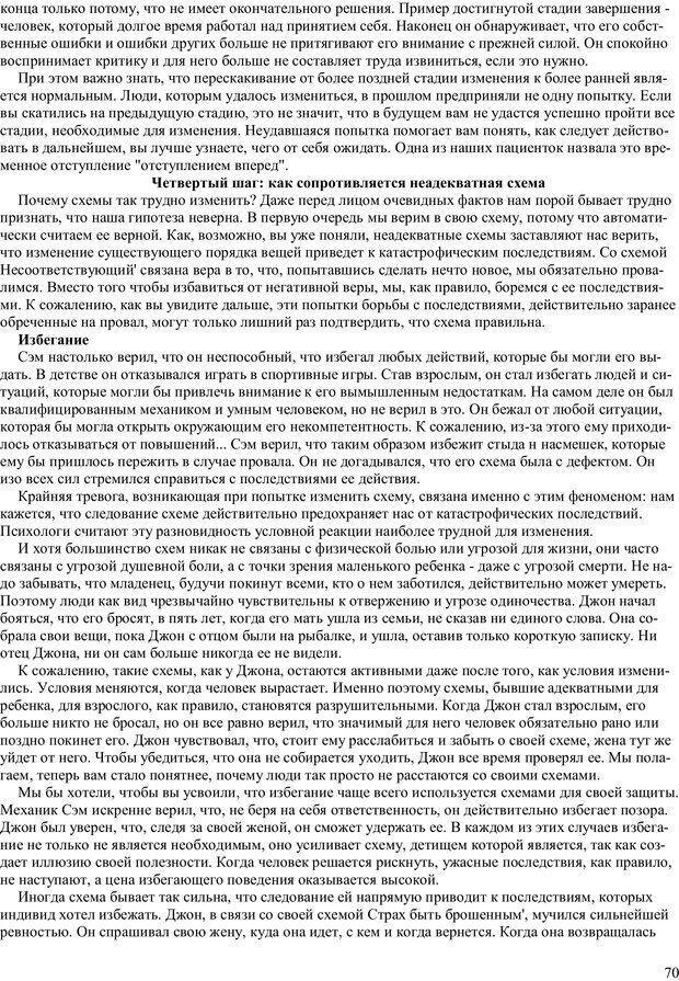PDF. Как получить то, что я хочу. Лассен М. К. Страница 69. Читать онлайн
