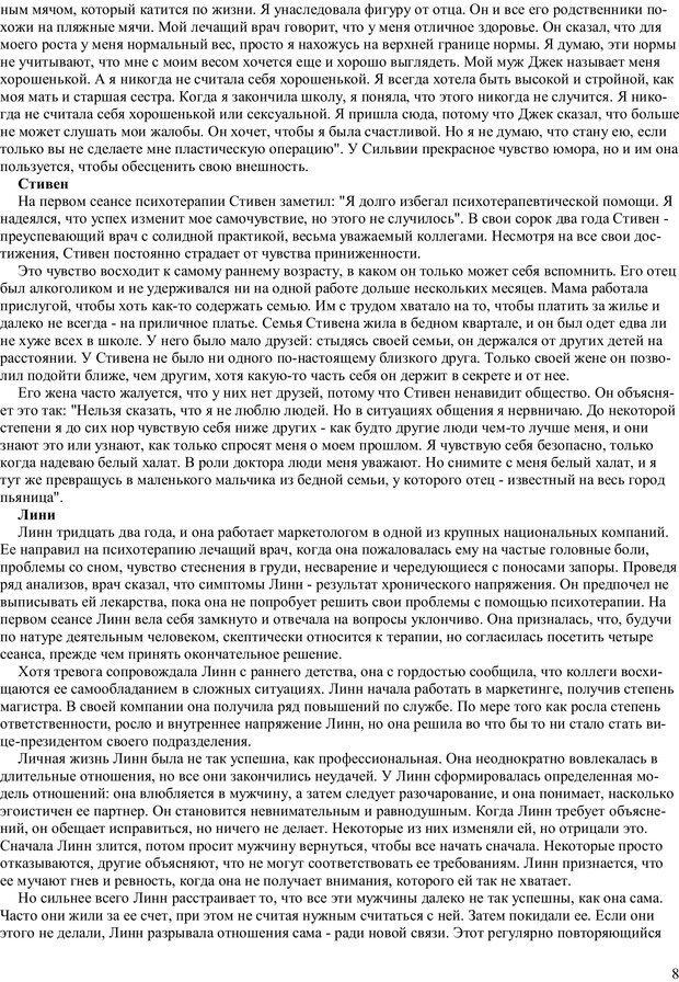 PDF. Как получить то, что я хочу. Лассен М. К. Страница 7. Читать онлайн