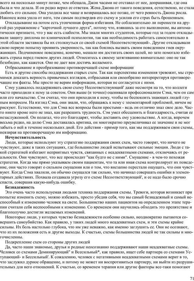 PDF. Как получить то, что я хочу. Лассен М. К. Страница 70. Читать онлайн