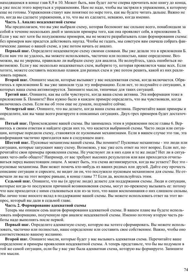 PDF. Как получить то, что я хочу. Лассен М. К. Страница 73. Читать онлайн