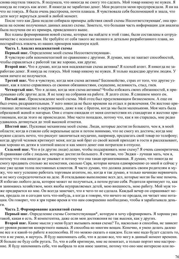 PDF. Как получить то, что я хочу. Лассен М. К. Страница 75. Читать онлайн