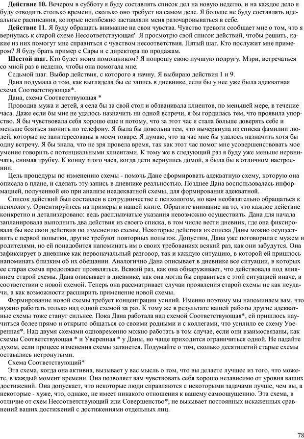 PDF. Как получить то, что я хочу. Лассен М. К. Страница 77. Читать онлайн