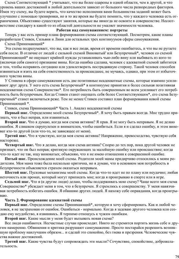 PDF. Как получить то, что я хочу. Лассен М. К. Страница 78. Читать онлайн