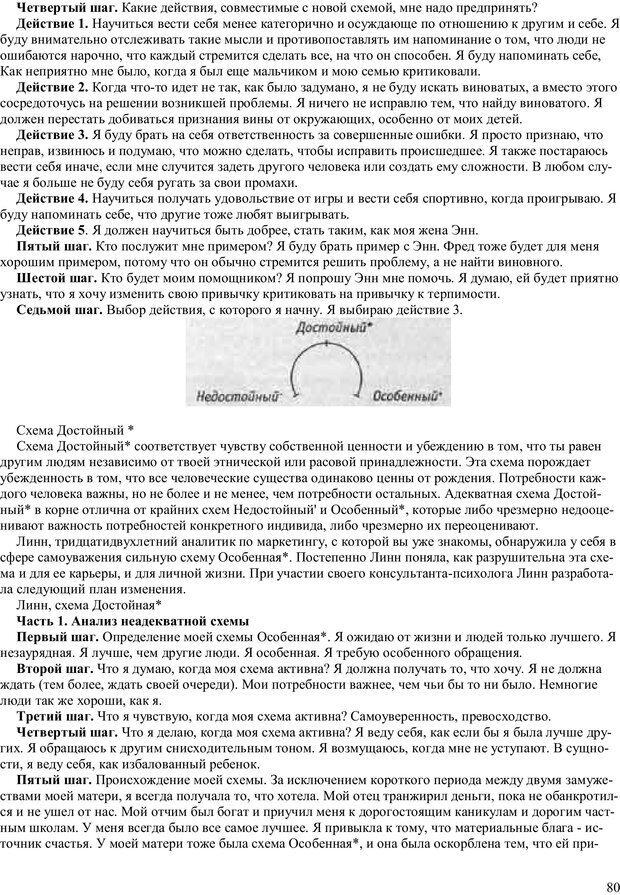 PDF. Как получить то, что я хочу. Лассен М. К. Страница 79. Читать онлайн