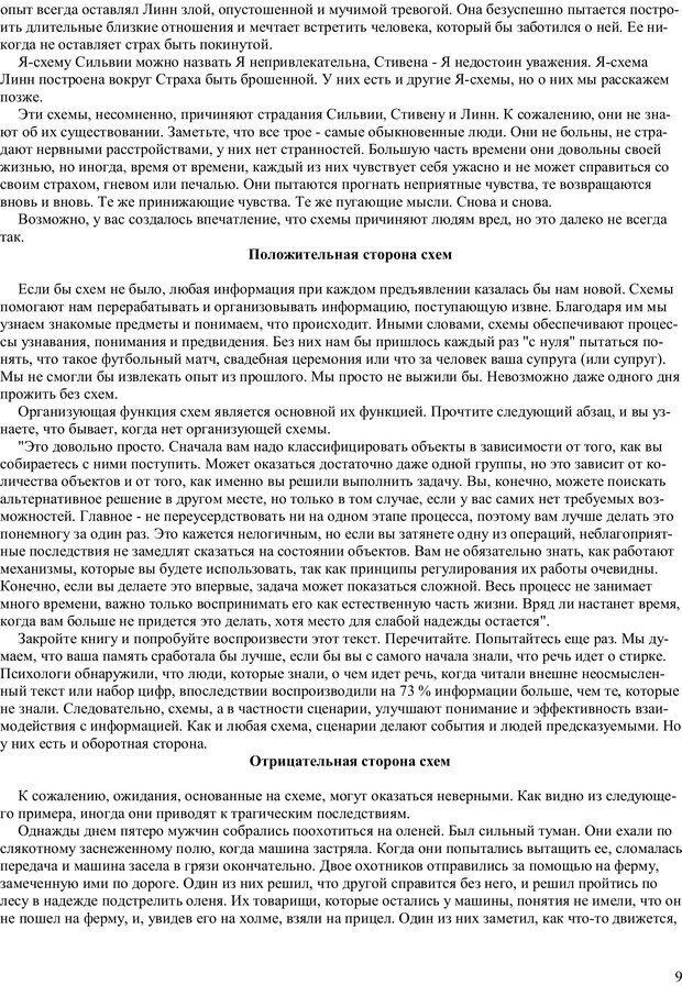 PDF. Как получить то, что я хочу. Лассен М. К. Страница 8. Читать онлайн