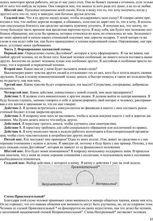 PDF. Как получить то, что я хочу. Лассен М. К. Страница 80. Читать онлайн