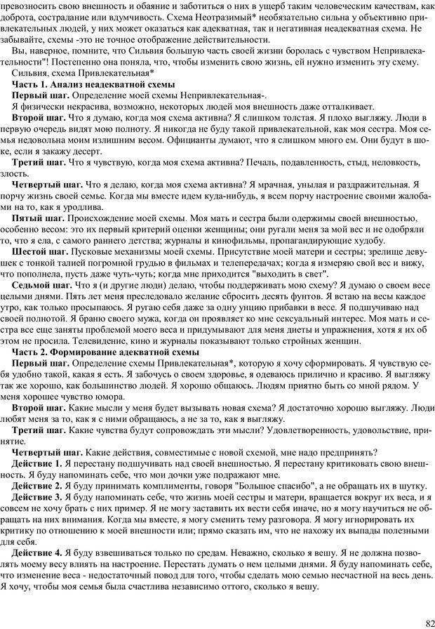 PDF. Как получить то, что я хочу. Лассен М. К. Страница 81. Читать онлайн