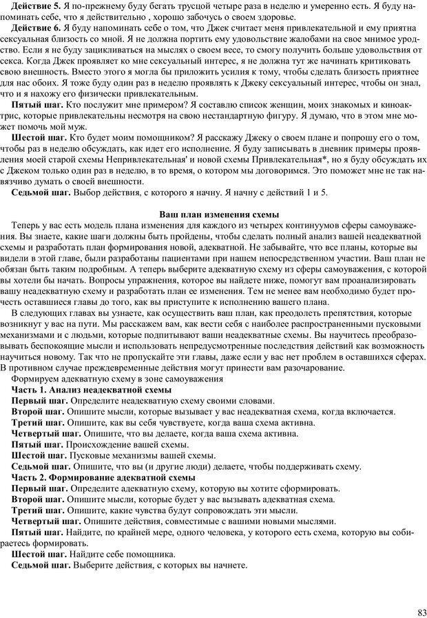 PDF. Как получить то, что я хочу. Лассен М. К. Страница 82. Читать онлайн