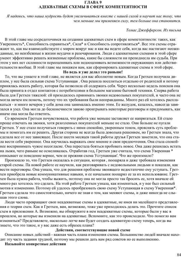 PDF. Как получить то, что я хочу. Лассен М. К. Страница 83. Читать онлайн
