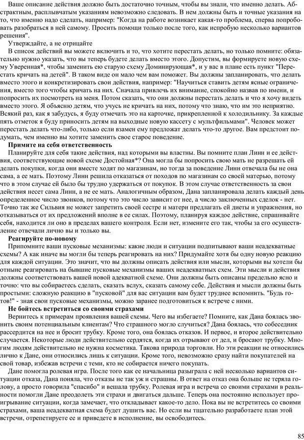 PDF. Как получить то, что я хочу. Лассен М. К. Страница 84. Читать онлайн